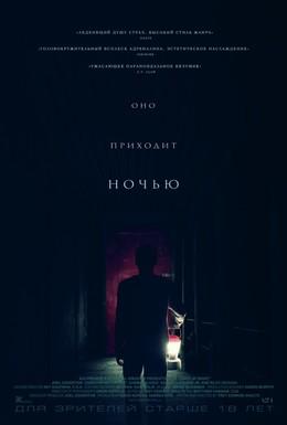 Постер фильма Оно приходит ночью (2017)