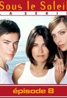 Сан-Тропе (2003)