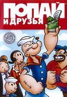 Попай и друзья (1978)