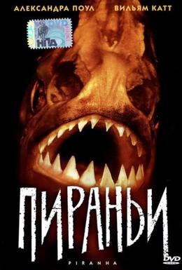 Постер фильма Пираньи (1995)