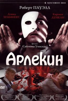 Постер фильма Арлекин (1980)