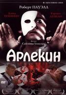 Арлекин (1980)