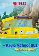 Волшебный школьный автобус снова в деле (2017)