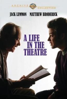 Постер фильма Жизнь в театре (1993)