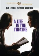 Жизнь в театре (1993)