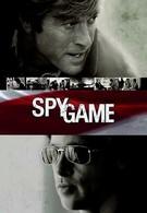 Шпионские игры (2001)