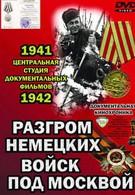 Разгром немецких войск под Москвой (1942)