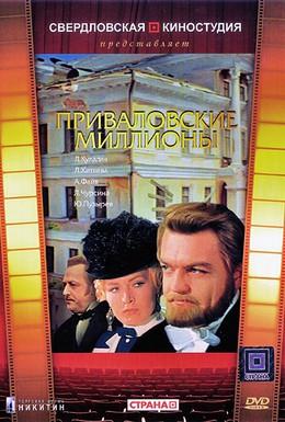 Постер фильма Приваловские миллионы (1972)
