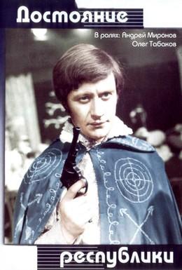 Постер фильма Достояние республики (1971)