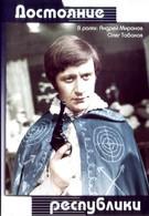 Достояние республики (1971)