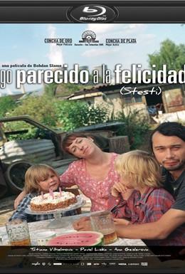 Постер фильма Счастье (2005)