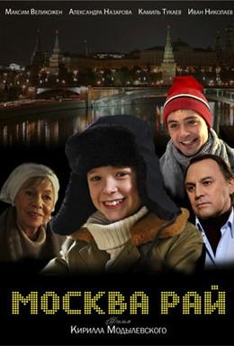 Постер фильма Москва – Рай (2010)