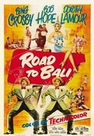 Дорога на Бали (1952)