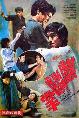 Постер фильма Брюс Ли и я (1973)
