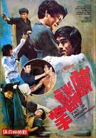 Брюс Ли и я (1973)