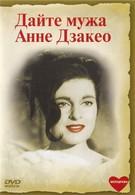 Дайте мужа Анне Дзакео (1953)