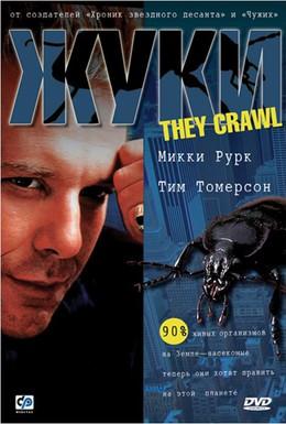 Постер фильма Жуки (2001)