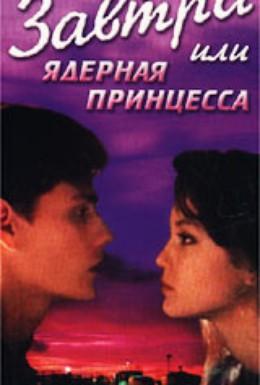 Постер фильма Завтра (1991)