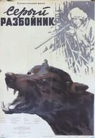 Серый разбойник (1956)