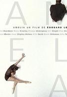 Амелия (2003)