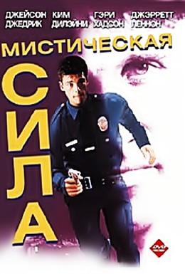 Постер фильма Мистическая сила (1994)