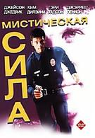 Мистическая сила (1994)