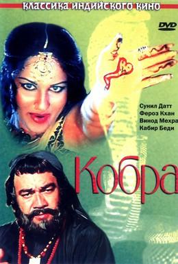 Постер фильма Кобра (1976)