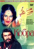 Кобра (1976)