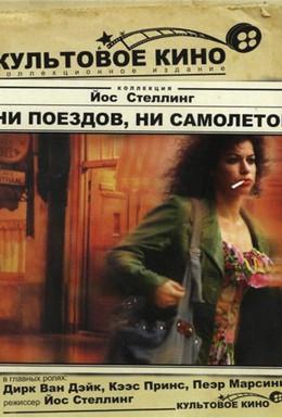 Постер фильма Ни поездов, ни самолетов… (1999)