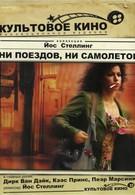 Ни поездов, ни самолетов… (1999)
