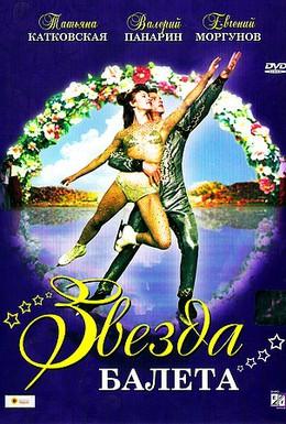Постер фильма Звезда балета (1964)