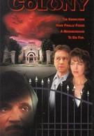 Дворец-тюрьма (1995)