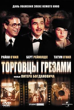 Постер фильма Торговцы грезами (1976)