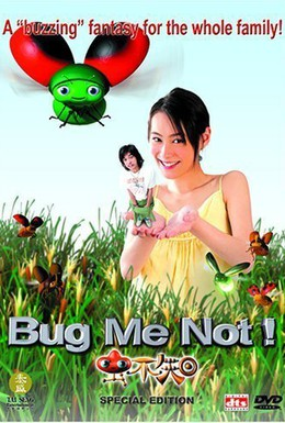 Постер фильма Не трогай меня! (2005)