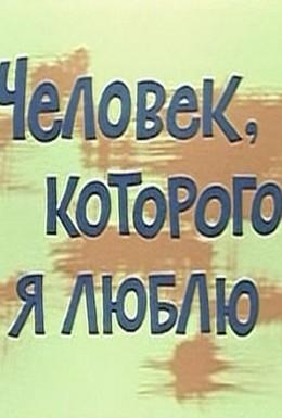 Постер фильма Человек, которого я люблю (1966)