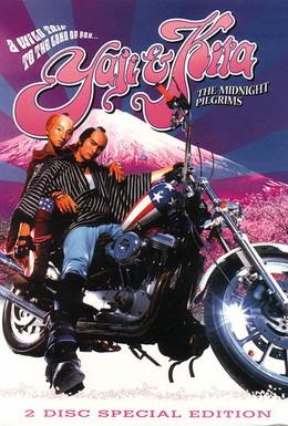 Постер фильма Ядзи и Кита (2005)