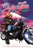 Ядзи и Кита (2005)