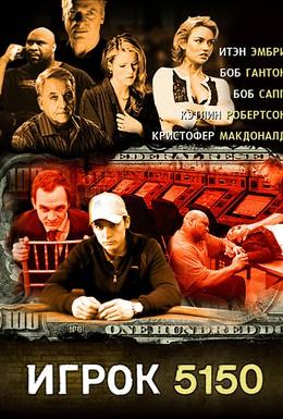 Постер фильма Игрок 5150 (2008)