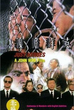 Постер фильма Просто герои (1989)