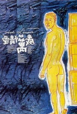 Постер фильма Да здравствует любовь (1994)