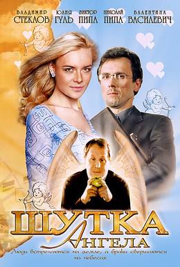 Постер фильма Шутка ангела (2004)