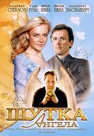 Шутка ангела (2004)