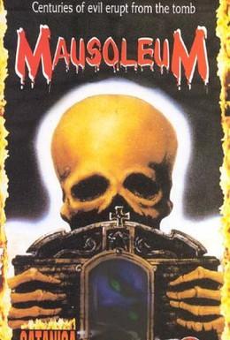 Постер фильма Мавзолей (1983)