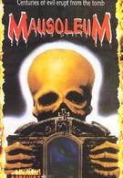 Мавзолей (1983)
