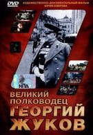 Великий полководец Георгий Жуков (1995)