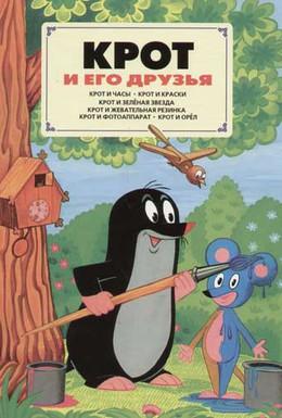 Постер фильма Крот (1998)