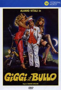 Постер фильма Джиджи – крутой (1982)