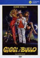 Джиджи – крутой (1982)