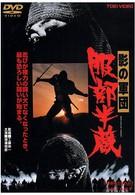 Тень воинов: Хаттори Ханзо (1980)