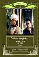 Гибель Черного консула (1970)